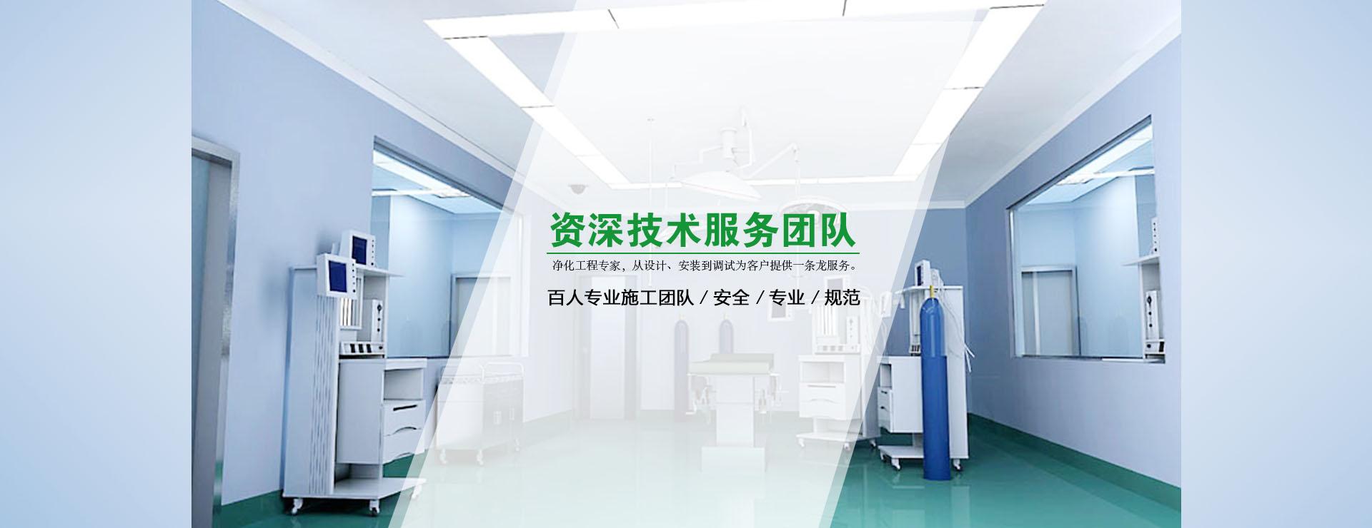 贵州洁净室设计